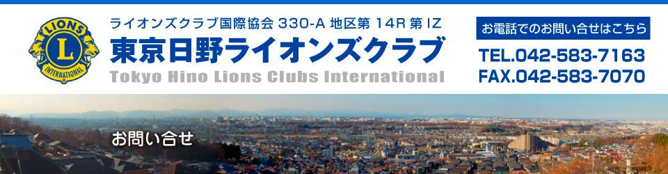 東京 日野ライオンズクラブ